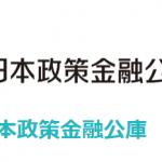 日本政策金融公庫で手堅く、お得に融資を借入れる方法