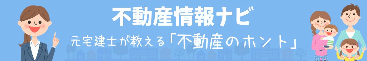 不動産情報ナビ|元宅建士が教える「ホントの本音ブログ」