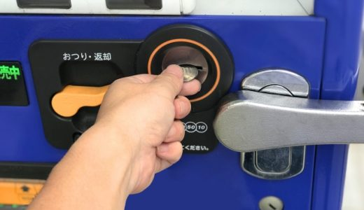 【自動販売機(自販機)設置の個人事業でラクに儲かる?】話題の副業・副収入を徹底分析!かかる費用は電気代のみ?
